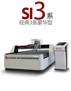 SI3系雕刻机
